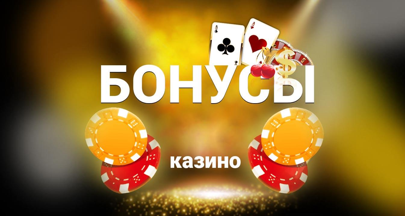 ТОП-3 лучших бонуса казино на этой недели NEWS1.ru