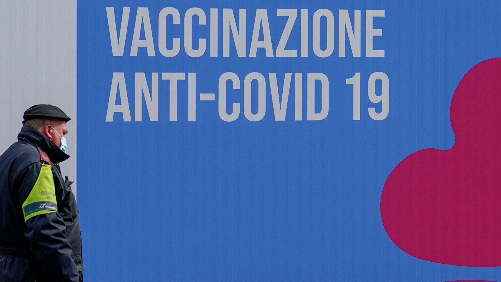 В Италии могут ввести обязательную вакцинацию от коронавируса