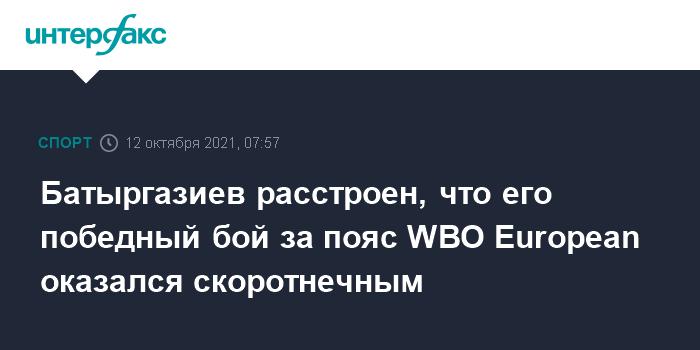 Батыргазиев расстроен, что его победный бой за пояс WBO European оказался скоротнечным