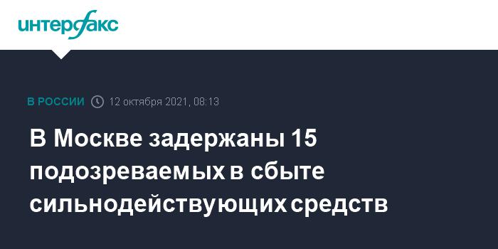 В Москве задержаны 15 подозреваемых в сбыте сильнодействующих средств