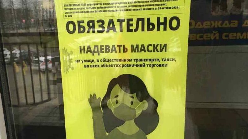 В Беларуси с 9 октября вводится обязательный масочный режим