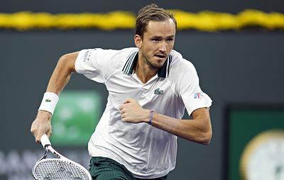 Даниил Медведев вышел в четвертый круг теннисного турнира в Индиан-Уэллсе