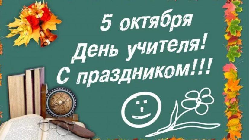 День учителя. Поздравляйте своих любимых педагогов