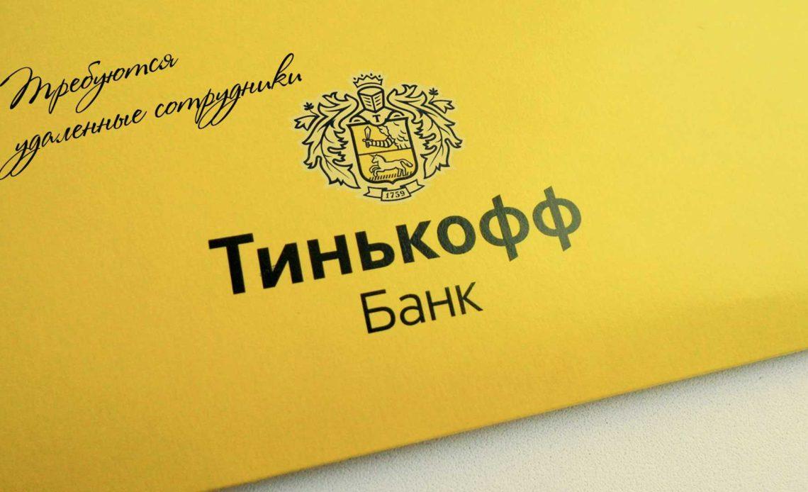 "ЦБ включил ""Тинькофф"" в список системно значимых банков"